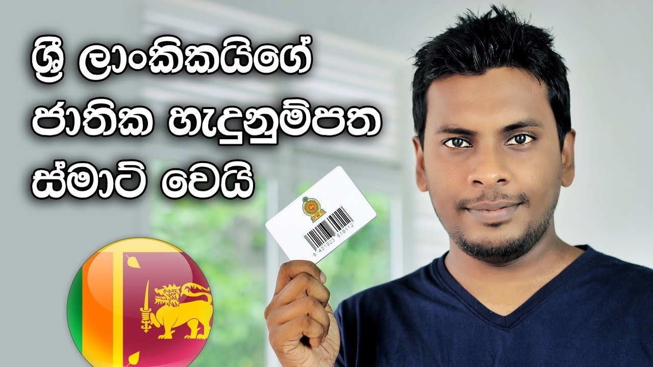 Smart identity card sri lanka youtube - Sri lankan passport office in colombo ...