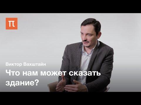 Язык архитектуры — Виктор Вахштайн / ПостНаука