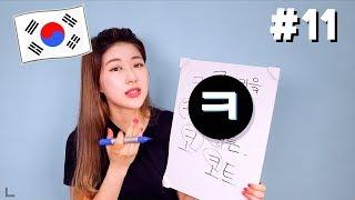 #DAY11 [ㅋ] Master KOREAN ALPHABET In A MONTH