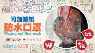 【 DIY口罩】‼️DIY Mask‼️ | 防水口罩 | Waterproof filter mask | English SRT | 中文字幕 | 日本語字幕 | Todordor DIY