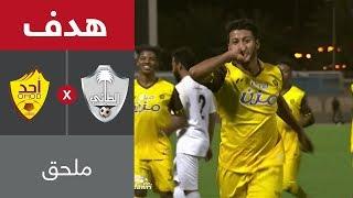 هدف أحد الأول ضد الطائي (محمد عطية) - ملحق الدوري السعودي للمحترفين