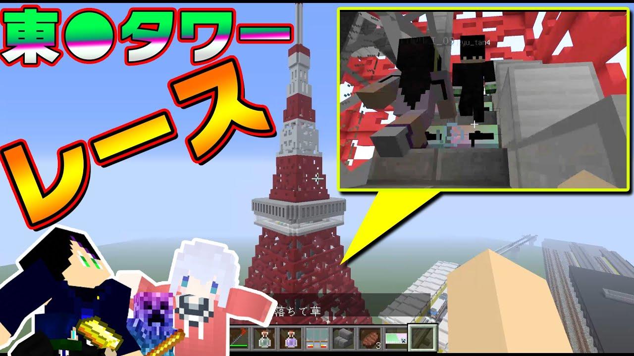 【不正発覚】死ぬほど高いタワーで競争してみた!!【鉄道クラフト#80】