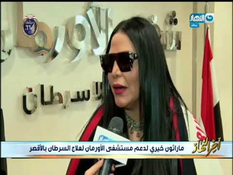 لقاء حصري مع فنانة العرب احلام ضمن الماراثون الخيري لدعم مستشفي الاورمان
