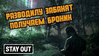 Stalker Online/Stay Out/Steam: Получаем броник / Разводилу в бан
