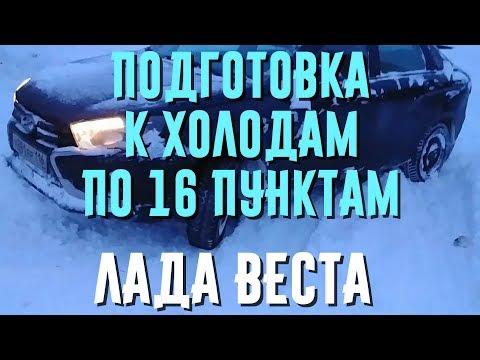 Подготовка автомобиля к зиме. 16 советов. Как готовится Лада Веста. Зима близко )