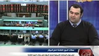 Forex Analisti Enver Erkan,  forex piyasalarını değerlendiriyor. TRT Arabic