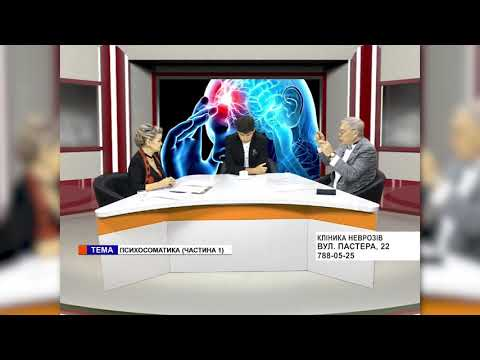 Медіа-Інформ / Медиа-Информ: Бесіди про неврози. Психосоматика. Частина 1