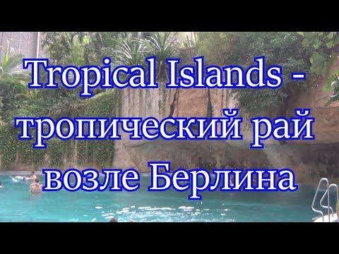 Тропикал Айлендс (Tropical Islands) - тропический рай возле Берлина