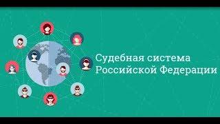 19 Судебная система Российской Федерации