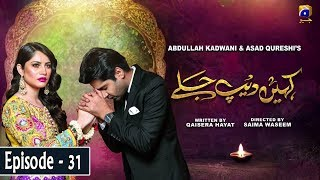Kahin Deep Jalay - EP 31 || English Subtitles || 23rd April 2020 - HAR PAL GEO