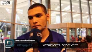 مصر العربية   محمد عادل: أحلم بالاحتراف .. والمفتاح في يد وزير التعليم