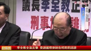 20150529 李全教全面反擊 委請國際律師告邱莉莉誹謗 議會大小聲 thumbnail