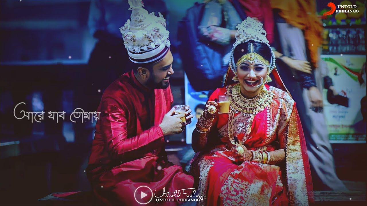 Bengali Romantic Song WhatsApp Status | Amar Gorur Garite Song Status Video | Bengali Status Video