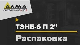 Розпакування - ТЕНБ-6 П 2''