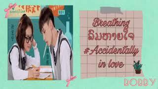 [LAO Sub/pinyin] Breathing ລົມຫາຍໃຈ - Guo Jun Chen Ost Accidentally In Love