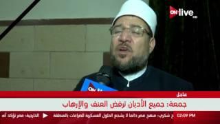 فيديو.. «الأوقاف»: الإرهاب يضرب وحدة الشعب عن طريق مأجورين