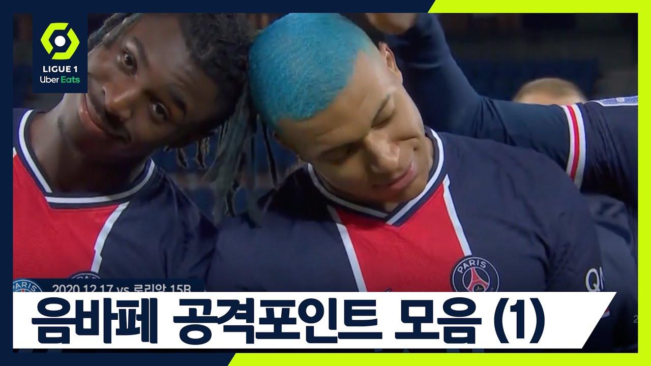 '클라스가 다른 득점왕' 음바페 전반기 공격포인트 몰아보기 [리그1]