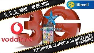 Самый быстрый 3G интернет в Украине. Выбираем стартовый пакет.(В этом видео мы познакомимся с основными тремя операторами, которые предоставляют скоростной 3G интернет..., 2016-06-18T20:42:30.000Z)