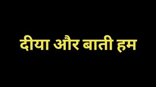 Diya Aur Baati Hum Title Song Lyrics | whats viral