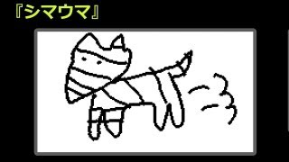 Wii U ゲーム&ワリオ ミーバースケッチ名作集 ~第13集~ 【このソフト...