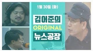 1.30(화) 김어준의 뉴스공장 / 김은지, 송기석, 유시민, 정태인