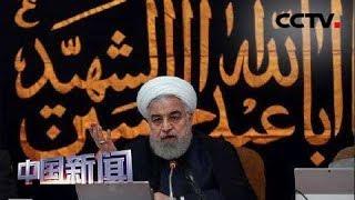 [中国新闻] 伊朗将于今日进一步中止履行伊核协议 伊朗解除核项目研发限制 | CCTV中文国际
