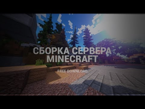 Скачать сборку сервера майнкрафт 1.8