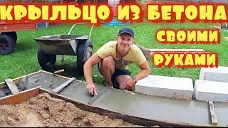 ВЛОГ: САМОЕ КРАСИВОЕ КРЫЛЬЦО ремонт старого дома