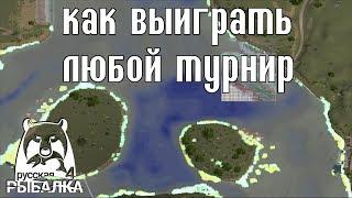 КАК ВЫИГРАТЬ ГОЛДОВЫЙ ТУРНИР?! - Русская Рыбалка 4/Russian Fishing 4