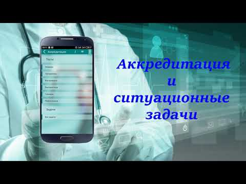 Лига Врачей - Викторина по Медицине + Аккредитация