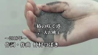 【椿の咲く港】 唄:大沢桃子