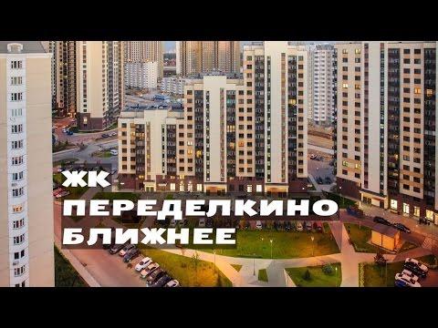 ЖК ПЕРЕДЕЛКИНО БЛИЖНЕЕ. от 4,4 млн. //Новая Москва. Внуково