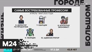 """""""Жизнь в большом городе"""": трудоустройство - Москва 24"""