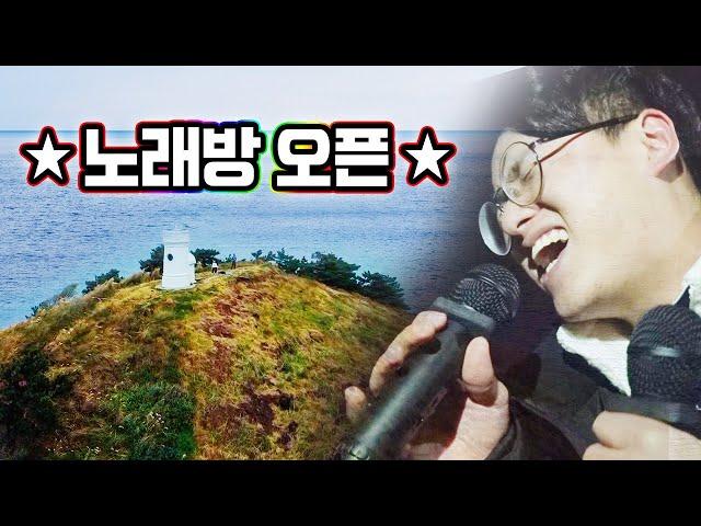 섬을 통째로 빌려서 노래방 오픈!! ...가수 출연?!