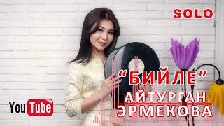 Айтурган Эрмекова - Бийле / Жаны 2018