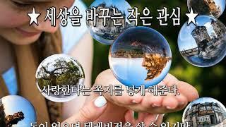 #세상을 바꾸는 작은 관심 2