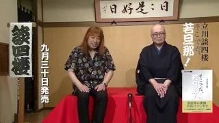 そこでだ、若旦那! ¥ 1620 シンコーミュージック・エンタテイメント刊 2...