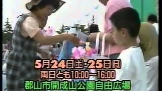 1997年 春の福島ローカルCM集