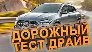 Дорожный тест драйв Mercedes Benz GLA 2019 | Test drive Mercedes Benz GLA