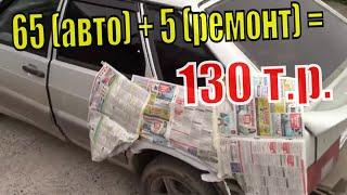 КАК ПРОДАТЬ РЖАВУЮ МАШИНУ ДОРОГО. Быстрый ремонт авто перед продажей. Убираем гниль с авто ВАЗ 2114.