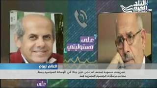 تصريحات منسوبة للبرادعي في مصر تثير الشارع المصري