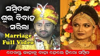 Odia Actor Sambit Marriage Ceremony || Sambeet weds Sayona Weeding Full Video