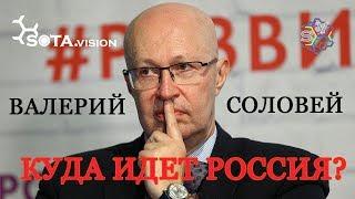 КУДА ИДЕТ РОССИЯ?Политический прогноз на 2019-2020 годы: Валерий Соловей