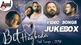 Bit Hogbeda Sad Songs 2018 | Kannada Selected HD Songs | Aananda Audio
