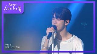 TOMORROW X TOGETHER - 0X1=LOVESONG feat. Seori [유희열의 스케치북/You Heeyeol's Sketchbook] | KBS 210618 방송