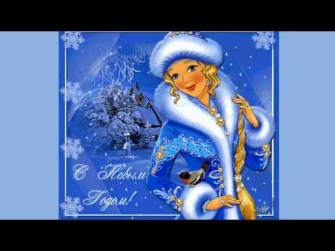 Поздравления от Снегурочки с Новым годом!