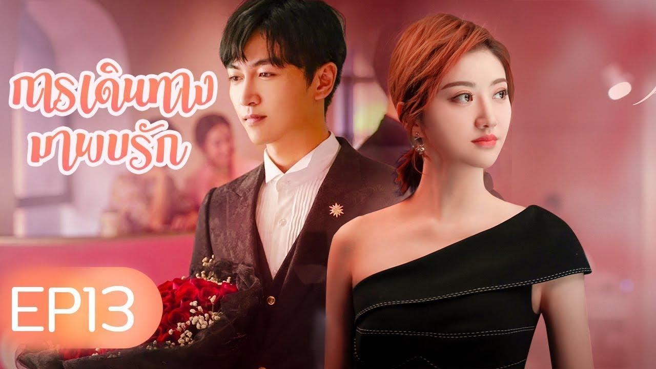 [ซับไทย]ซีรีย์จีน | การเดินทางมาพบรัก (A Journey to Meet Love ) | EP13 Full HD | ซีรีย์จีนยอดนิยม