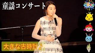 童謡アーティスト玉井雅世、相馬毬花のデュエット 『大きな古時計♪』 作...