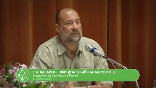 С.Н. Лазарев | Механизм прелюбодеяния