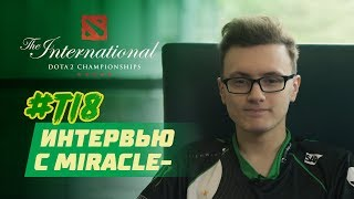 Miracle- — о спаме фразочек Virtus.pro, лучших мидерах и OpenAI ботах [RU SUBs]